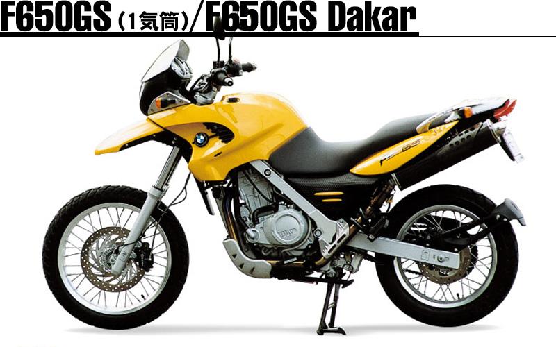 F650GS(1気筒)/F650GS Dakar