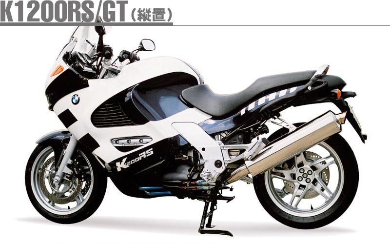 K1200RS/K1200GT(縦置エンジン)
