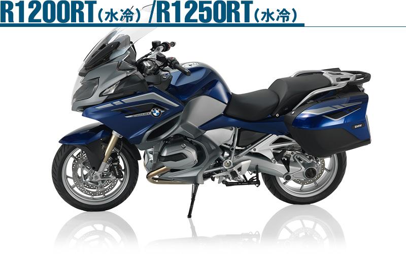 R1200RT(水冷)