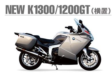 BMW Motorrad K1300GT,K1200GT(横置エンジン)用オリジナルパーツ