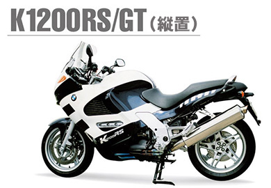BMW Motorrad K1200RS,K1200GT(縦置エンジン)用オリジナルパーツ