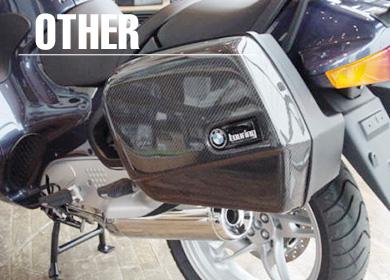 BMW Motorrad用オリジナルパーツ