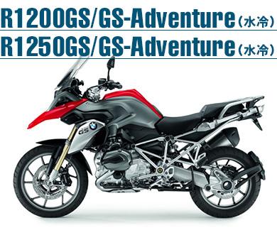 BMW Motorrad R1200GS/R1200GS Adventure(水冷)用オリジナルパーツ