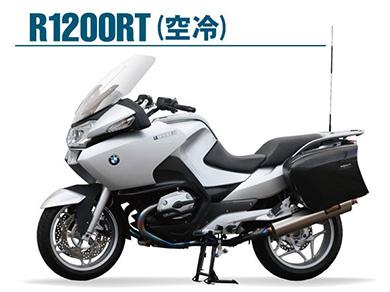 BMW Motorrad R1200RT(空冷)用オリジナルパーツ