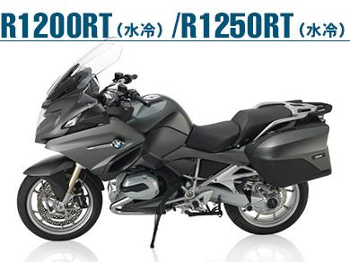 BMW Motorrad R1200RT(水冷)用オリジナルパーツ