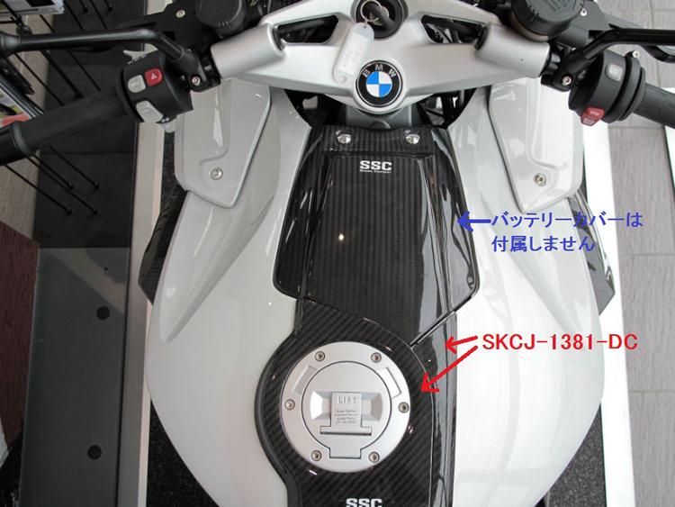 SKCJ-1381-DC